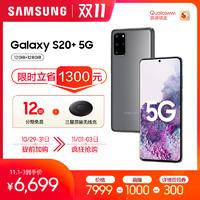Samsung/三星 Galaxy S20  5G SM-G9860 骁龙865官方旗舰智能 5G双模拍照手机