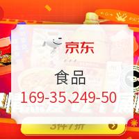 京东 食品 169-35、249-50优惠券