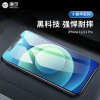 摩可 苹果12钢化膜 iPhone12 /12 Pro手机膜 6.1英寸全屏高清防指纹前贴膜小黑甲