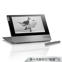 联想ThinkBook Plus(5BCD)13.3英寸E-ink墨水屏 轻薄笔记本电脑(十代i5-10210U 16G 512GSSD)
