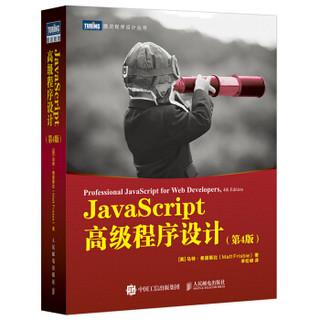 JavaScript高级程序设计 第4版(图灵出品) *4件
