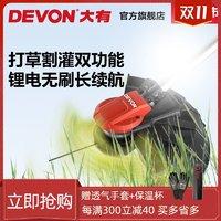 大有电动割草机无刷家用多功能充电式开荒打草剪草除草割灌机4822 *3件