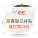 百亿补贴:京喜百亿补贴 全篇不过20元? 洁柔手帕纸0.16元/包,板栗南瓜1斤不到1元!