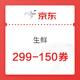 领券防身、0点可用:京东自营生鲜299-150券活动(另有支付优惠等) 299-150券