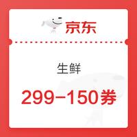 领券防身、0点可用:京东自营生鲜299-150券活动(另有支付优惠等)
