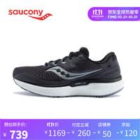 Saucony索康尼2020新品TRIUMPH 18胜利18男子慢跑训练鞋减震缓震跑鞋 炭灰-40 44