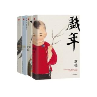 """《 葛亮""""世间事""""系列·七声+戏年+谜鸦+浣熊》套装共4册"""
