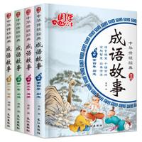 中华成语故事大全注音版全套4册合集精选 *3件