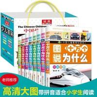 中国孩子的十万个为什么小学版 全套正版8册 *10件