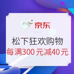 促销活动:京东 松下智能家居旗舰店 狂欢购物
