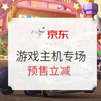 京东 1同狂欢 1同趣玩 任天堂主机专场