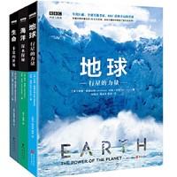 《地球:行星的力量》