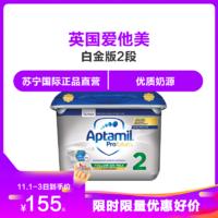 1日0点:Aptamil 英国爱他美 白金版婴幼儿奶粉 2段 (6-12个月)800g/罐