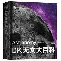 京东PLUS会员:《DK 天文大百科》(伊恩∙里德帕斯 著)