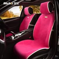 Mubo 牧宝 KHD101 羊毛短毛绒 汽车冬季保暖坐垫