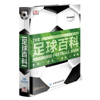 《DK足球百科》(中文典藏版)