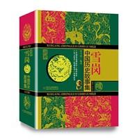 《雪岗中国历史故事集》珍藏版