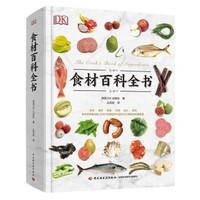 PLUS会员 : 《DK生活·食材百科全书》