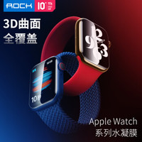 ROCK Apple Watch Series6/5/4/se代贴膜苹果手表水凝钢化软膜iWatch 【曲屏全透明】两片装-40mm