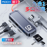 ROCK Type-C扩展坞ipad苹果MacBookpro电脑USB-C转HDMI线雷电3转换器头 9合1多功能拓展坞【PD快充款】