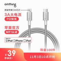 omthing 苹果数据线快充iPhone11pro Max/Xs Max/XR/手机充电线通用苹果 2米type-c to lightning