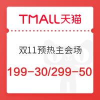 天猫超市 双11预热主会场 199-30元、299-50元、399-70元