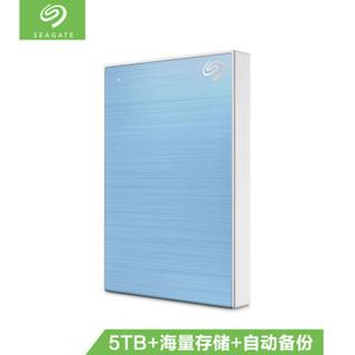 希捷(Seagate) 移动硬盘 5TB USB3.0 铭 新睿品
