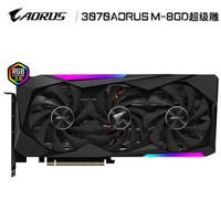 4日0点:GIGABYTE 技嘉 AORUS GeForce RTX 3070 MASTER 8G 超级雕游戏显卡