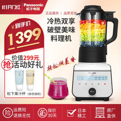 松下破壁机料理机(Panasonic)加热式MX-ZH2800家用全自动多功能豆浆榨汁机婴儿辅食机 MX-ZH2800