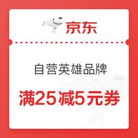 京东自营 英雄品牌文具 满25减5元券