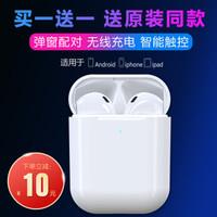 OTX Tpods真无线蓝牙耳机 适用苹果vivo小米oppo华为蓝牙耳机 白色 *6件