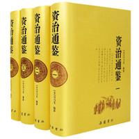 京东PLUS会员 : 《资治通鉴》全4册 司马光 著
