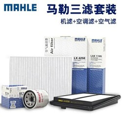 马勒/MAHLE 滤芯滤清器  机油滤+空气滤+空调滤 适用于现代车系 *2件