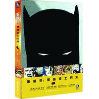 京东PLUS会员 : 《蝙蝠侠:黑暗骑士归来》