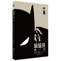 京东PLUS会员 : 《蝙蝠侠:第一年》精装版