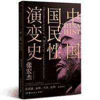 《中国国民性演变史》