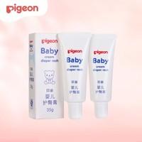 Pigeon 贝亲  IA149 婴儿护臀膏 35g*2支
