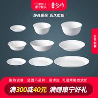 corelle康宁餐具白色碗碟耐热玻璃碗面碗盘子分隔盘散餐