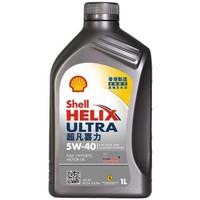 Shell 壳牌 全合成机油 超凡喜力 Helix Ultra 5W-40 API SP 1L 2020款