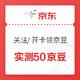 移动专享:京东 家装建材11.11主会场 一键开卡瓜分千万京豆 实测领到50京豆