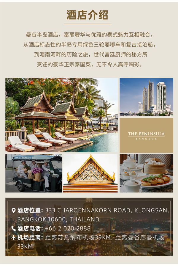 享免升房!超长有效期!曼谷半岛酒店 高级客房1晚(含双早+免费加床+N项养生权益)