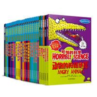 《经典科学系列·可怕的科学》(套装全26册)