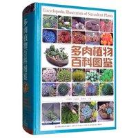 京东PLUS会员 : 《多肉植物百科图鉴》