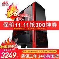 酷耶 i5i7八核/技嘉主板/16G DDR4 吃鸡电竞游戏组装整机全套 电脑主机 套餐三(i5-9400F/GTX1060独显6G)