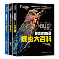 《美国国家地理少儿版:科学、昆虫、宇宙大百科》(套装共3册)