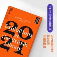 《湛庐珍藏历X大英图书馆》·2021年日历