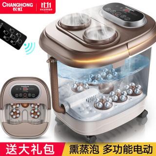 长虹(CHANGHONG)足浴盆全自动泡脚桶