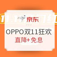 京东 OPPO官方旗舰店 11.11狂欢 开门红钜惠