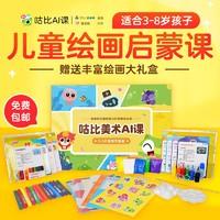 咕比AI课 儿童绘画启蒙课 赠绘画大礼盒