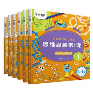 《学而思 学前七大能力小班1-6》共6册